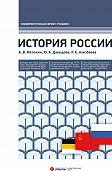 Андрей Матюхин -История России