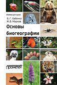 Владимир Бабенко -Основы биогеографии