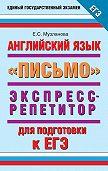 Е. С. Музланова -Английский язык. Экспресс-репетитор для подготовки к ЕГЭ. «Письмо»