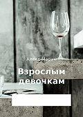 Алекс Марин -Взрослым девочкам. Сборник стихотворений