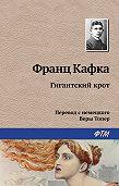 Франц Кафка -Гигантский крот