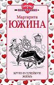 Маргарита Южина -Круиз в семейную жизнь