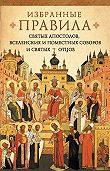 Николай Посадский - Краткое изложение избранных правил святых апостолов, Вселенских и Поместных Соборов и святых отцов