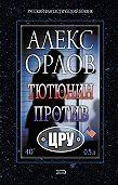 Алекс Орлов -Тютюнин против ЦРУ