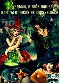 Маргарита Светлова -Ведьма, я тебя нашел, или Ты от меня не спрячешься. Книга 2