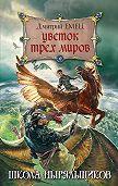 Дмитрий Емец -Цветок Трех Миров
