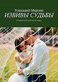 Геннадий Мурзин -Извивы судьбы. Современный любовный роман