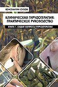 Константин В. Сухов -Клиническая гирудотерапия: практическое руководство. Книга 1. Общие вопросы гирудотерапии