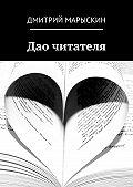 Дмитрий Марыскин -Дао читателя