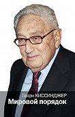 Генри Киссинджер -Мировой порядок