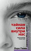 Лариса Николаевна Мелик -Тайная сила внутри нас. Подсознание может все