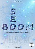 Айк Петросян -Seo Boom. Эффективная оптимизация сайтов