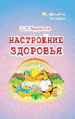 Светлана Васильевна Баранова - Настроение здоровья