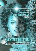 Н. А. Дзеружинская -Гомеопатия и антигомотоксикология в терапии психических расстройств