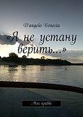 D`angelo Venecia -«Я не устану верить…». Моя правда
