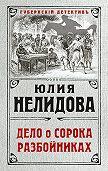 Юлия Нелидова -Дело о сорока разбойниках