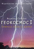 Вадим Голубев - Природа земли и жизни