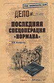 Михаил Болтунов -Последняя спецоперация «Нормана»