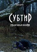 Олег Лутин -Субтир. СУБъективный фронТИР