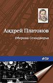 Андрей Платонович Платонов -Оборона Семидворья