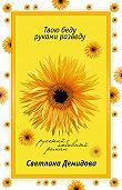 Светлана Демидова -Твою беду руками разведу