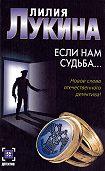 Лилия Лукина -Если нам судьба…
