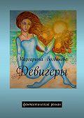 Маргарита Богданова -Девигеры. Фантастический роман