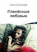 Галина Романова -Пленённые любовью