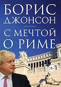 Борис Джонсон -С мечтой о Риме