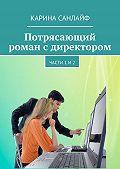 Карина Санлайф - Потрясающий роман сдиректором. Части 1и2