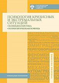 Коллектив авторов -Психология кризисных и экстремальных ситуаций. Психодиагностика и психологическая помощь