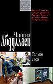 Чингиз Абдуллаев -Только свои