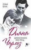 Софья Бенуа - Диана и Чарльз. Одинокая принцесса любит принца…