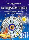 Александр Севостьянов - Ваш индийский гороскоп с предсказаниями будущего на 7 лет