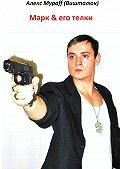 Алекс Муроff (Вишталюк) -Марк& его телки