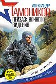 Александр Тамоников - Пейзаж ночного видения