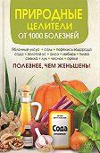 Сергей Реутов - Природные целители от 1000 болезней
