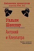 Уильям Шекспир -Антоний и Клеопатра