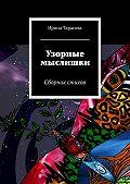 Ирина Тарасова -Узорные мыслишки. Сборник стихов