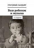 Григорий Ганзбург - Ваш ребенок и музыка
