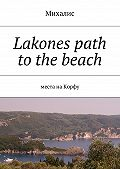 Михалис -Lakones path to the beach. Места на Корфу