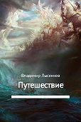 Владимир Лысенков -Путешествие