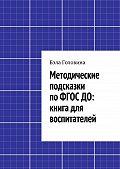 Бэла Головина -Методические подсказки поФГОСДО: книга для воспитателей
