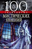 Валентина Скляренко -100 знаменитых мистических явлений