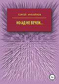 Сергей Михайлов -Но ад не вечен…