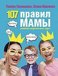 Галина Тимошенко -107 правил мамы. Решебник родительских задач