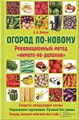 Борис Бублик -Огород по-новому. Революционный метод «ничего-не-делания»