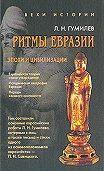 Лев Гумилев - Ритмы Евразии: Эпохи и цивилизации