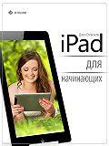 Джон Стивенсон - iPad для начинающих