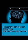Кирилл Кошкин -Психопатологическая структура апатической депрессии